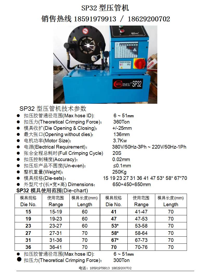 SP32压管机说明书